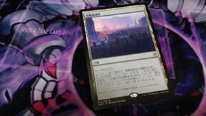 Magic: The Gathering MTG 日本語 灯争大戦 WAR 総動員地区/Mobilized District