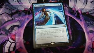 Magic: The Gathering MTG 日本語 灯争大戦 WAR ナーセットの逆転/Narset's Reversal