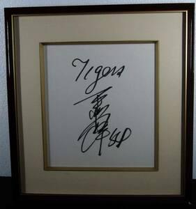 阪神タイガース 54 平塚 克洋 直筆色紙サイン 真作保証