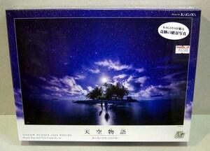 ◎人気作品 KAGAYA 天空物語 南の島の月夜(JEEP島の夕日) 光るジグソーパズル 1000ピース