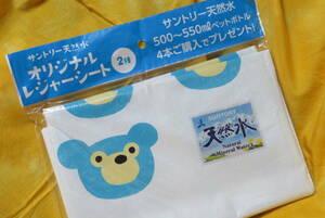 非売品◆サントリー 天然水【みずくま レジャーシート】新品・未開封品
