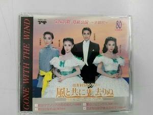 宝塚歌劇団 月組公演 風と共に去りぬ 主題歌 シングルCD