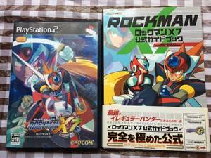 PS2 ロックマンX7 攻略本 セット ガイド