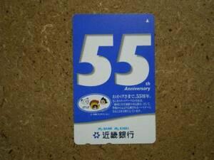 mang・近畿銀行 鉄腕アトム ジャングル大帝 手塚治虫 テレカ