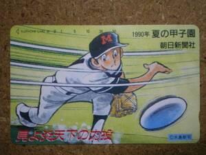 mang・110-93887 ドカベン 1990夏の甲子園 里中 水島新司 テレカの商品画像