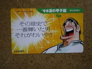 mang・ドカベン '98 夏の甲子園 ドカベン 岩鬼 水島新司 テレカの商品画像