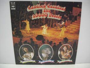 カ ン ジ Candy's 10000 Carnival / LP Record ◇