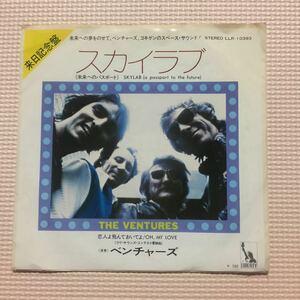 ザ ・ベンチャーズ スカイラブ 国内盤7インチシングルレコード