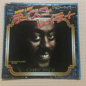 ジョニー・テイラー ディスコ・レイディー 国内盤7インチシングルレコード
