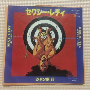 ジャンボ '76 セクシー・レディ 国内盤7インチシングルレコード