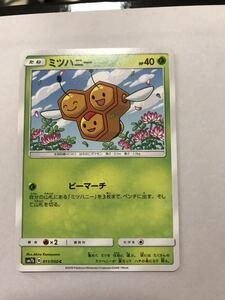 【同梱可】ポケモンカード ミツハニー(SM7b、011/050)