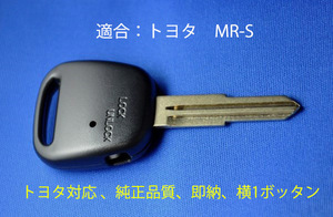 [翌日配達][純正品質][即日発送]★トヨタ/サイト1ボタン/横1ボタン/ZZW30/MR-S/ブランクキー/キーレス/鍵/登録方法/スペアキー/車鍵/カギ