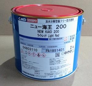 送料込み 船底塗料「ニュー海王200 ライトレッド 2㎏」中国塗料