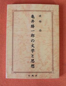 「亀井勝一郎の文学と思想」 渡部 治著(淑徳大名誉教授)