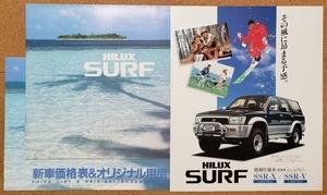 トヨタ ハイラックスサーフ HILUX SURF 1993年9月 カタログ & 価格表 & 特別仕様車カタログ
