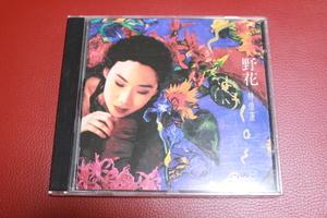 CD◆サンディ・ラム(林憶蓮)CDワイルド・フラワー〈野花〉 廃盤◆