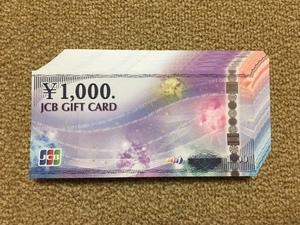 JCBギフトカード ギフト券 商品券 50000円(1000円券×50) 5万円 ポイント消化に