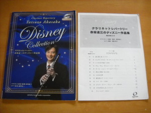 """""""Clarinet Repertoire Akasaka Sanzo's Disney Works Collection"""" CD and Parts"""