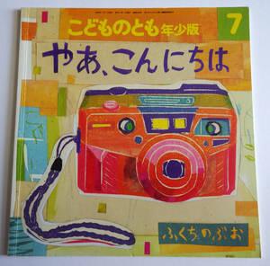 中古絵本 やあ、こんにちは ふくちのぶお こどものとも年少版 2002年7月 通巻304号 福音館書店