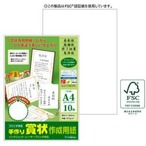 【即決】◆タカ印 手作り賞状用紙◆インクジェット・レーザープリンタ対応 A4 〈白地〉賞状 感謝状 終了証書 免許状// 10-1960