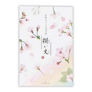 【即決】◇便箋&封筒セット◇ホールマーク / サクラ / 桜 / 春柄 / 揃い文 /レターセット