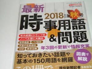 新品★最新時事用語&問題 2016年11月号:新聞ダイジェスト 別冊