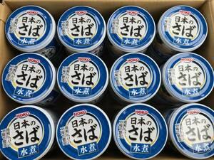 即決★送料無料★HOKO鯖缶★国産さば水煮24缶★宝幸 八戸工場★サバ缶