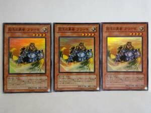 放浪の勇者 フリード EE1 スーパーレア 遊戯王 3枚セット