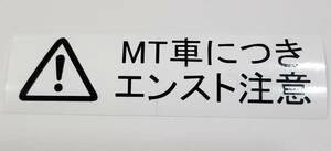 トラック ステッカー 「MT車につきエンスト注意」 119