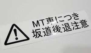 マツダ ステッカー 「MT車につき坂道後退注意」 108