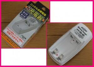 【充電器:2個:経済的でエコ】★充電池用 充電器(単3・単4用) ◆ ニッケル 水素 電池 充電池★充電池 電池 バッテリー 充電池用
