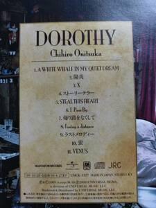 鬼束ちひろ☆DOROTHY☆全11曲のアルバム♪送料180円か370円(追跡番号あり)