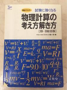 物理計算の考え方解き方(物理ⅠB+Ⅱ総合版)大場一郎編 文英堂