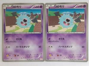 コロモリ HP60 029/059 ポケットモンスターカードゲーム 2枚セット ポケモンカード ポケカ