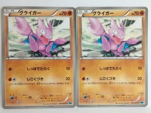グライガー HP70 034/059 ポケットモンスターカードゲーム 2枚セット ポケモンカード ポケカ