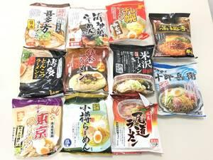 【選べる15食】北は北海道、南は熊本 全国のラーメンが自宅で味わえる!ご当地ラーメン味くらべ乾麺 15食詰め合わせ ギフト 贈答 (2)
