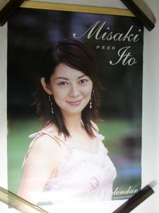 伊東美咲 2006年カレンダー