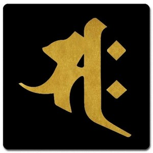 梵字 コースター 11cm x 11cm BC11G-005 黒地金文字 サク 午(馬) 勢至菩薩