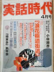 実話時代 2004年4月号 稲川会会長秘書 裕統一家総長 小林勝彦 『浪花極道街道』『極東会』新年会