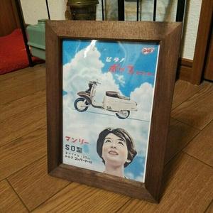 平野製作所 ポップスクーター マンリー SO型 昭和レトロ 額装品 カタログ 絶版車 旧車 バイク 資料 インテリア 送料込み