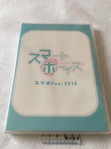 「スマボ Fes 2014」未開封DVD 馬場良馬・浜尾京介・赤澤燈・伊勢大貴・横浜流星 ・上村海成