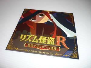 【送料無料・非売品】CD リズム怪盗R 皇帝ナポレオンの遺産 3DS 予約特典ディスク『リズム怪盗R スペシャル・セレクションCD』