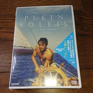 アラン・ドロン「太陽がいっぱい」DVD 4Kリストア&90分超の特典付き 2枚組 ルネ・クレマン、フランス、イタリア