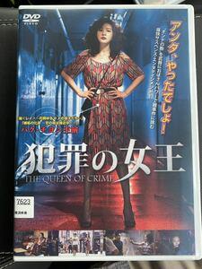犯罪の女王 DVD