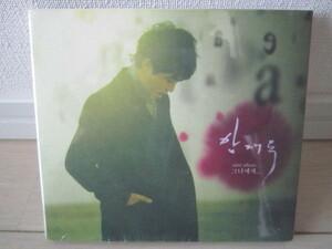 K-POP♪【未開封】AHN JAE WOOK アン・ジェウク/ミニアルバム「彼女へ」韓国盤CD