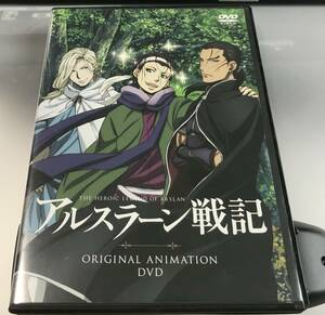 アルスラーン戦記 外伝 第1章 汗血恋路中古 DVD 再生問題なし、現状渡し。
