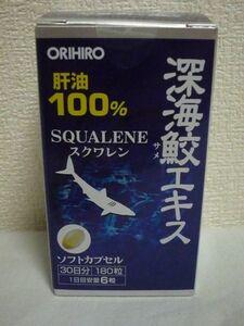 深海鮫エキス SQUALENE スクワレン 約30日分 健康食品 ★ ORIHIRO オリヒロ ◆ 1個 180粒 肝油100% 利用しやすいソフトカプセル