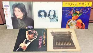 日本人アーティストのキズ有り LPレコードの5枚セット(実質LP7枚)です。ちょっとのキズなので結構な曲数を聞けるものもあります。
