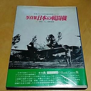 写真集 日本の戦闘機 写真でたどる陸海軍戦闘機のすべて 雑誌「丸」編集部編