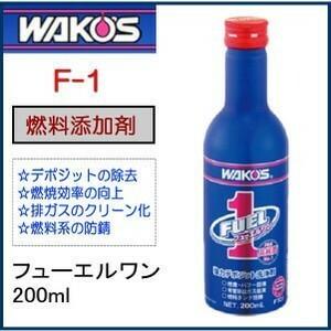 和光ケミカル WAKO'S F-1 フューエルワン ガソリン 2サイクル 4サイクル ディーゼル 兼用 清浄系 燃料 添加剤 200ml 人気商品 簡単 DIY